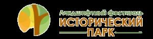 """Ландшафтный фестиваль """"Исторический Парк"""""""